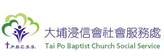 愛心券 - 大埔浸信會社會服務處
