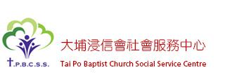 大埔浸信會社會服務中心 - 社區合作計劃 - 大埔浸信會社會服務中心