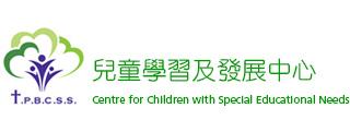 兒童學習及發展中心   - 兒童學習及發展中心