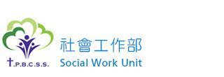 社會工作部  - 幼稚園學校社工服務 - 社會工作部